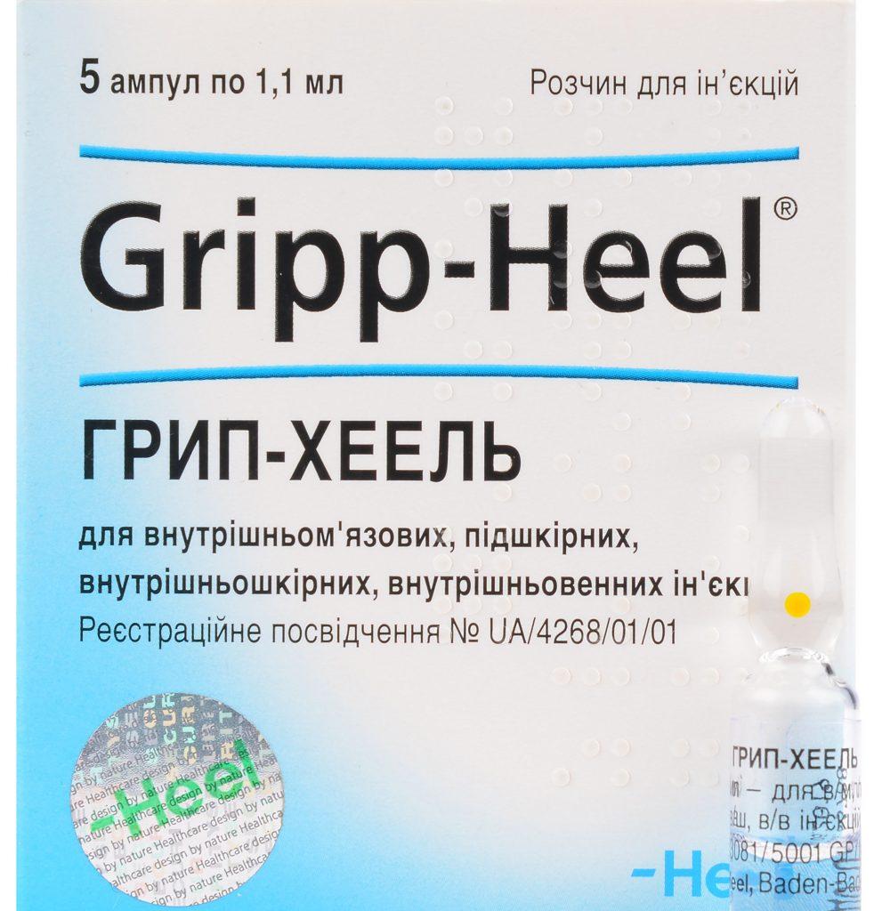 Грипп Хель