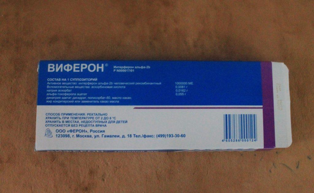 Виферон для профилактики гриппа