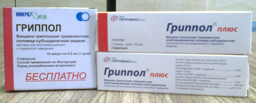Отзывы о вакцине от гриппа Гриппол Плюс