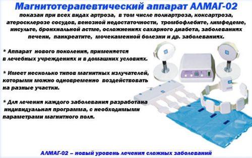 Особенности прибора Алмаг-02