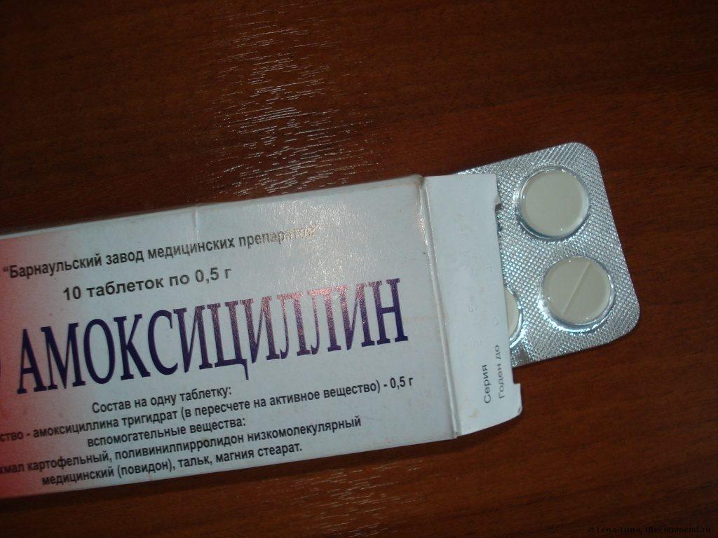 Амоксициллин при гриппе