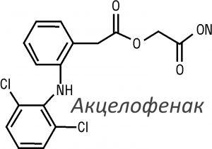 Ацеклофенак формула