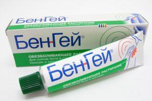 Мазь Бен-Гей