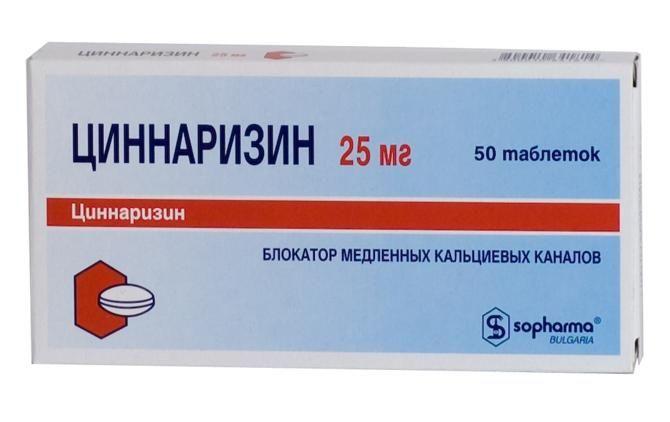Цинаризин