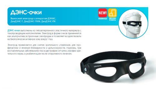ДЭНС-очки с выносным электродом