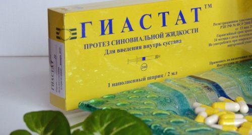 Препарат Гиастат