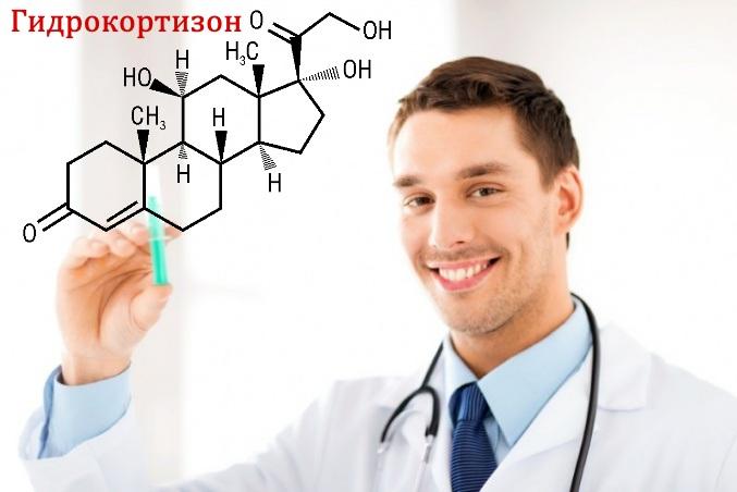Гидрокортизон в лечении суставов