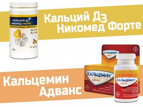Препараты Кальцемин Адванс и Кальций-Д3 Никомед
