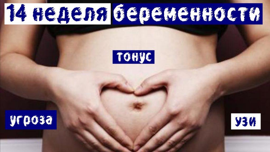 ОРВИ на 14 неделе беременности