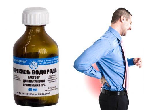 Перексиь водорода для лечения суставов