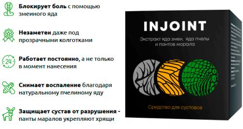 Свойства пластыря Injoint