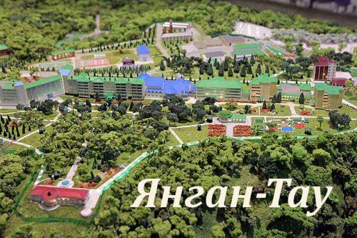 Санаторий Янган–Тау