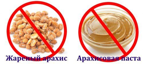 Вредные арахисовые продукты при подагре