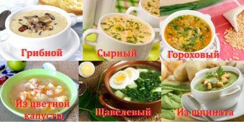 Вредные супы при подагре