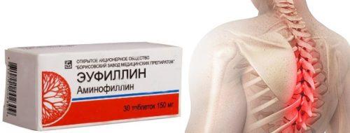 Эуфиллин при остеохондрозе позвоночника