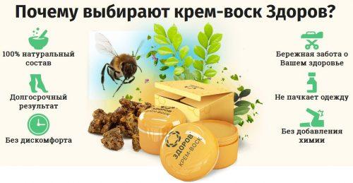 Преимущества крема Здоров