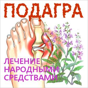 Народное лечение подагры