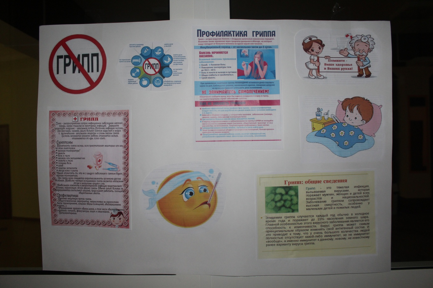Бюллетень по профилактике гриппа