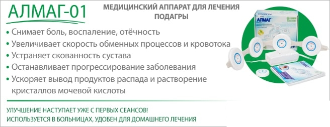 Свойства Алмаг-01