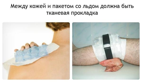 Тканевая подкладка между кожей и холодом