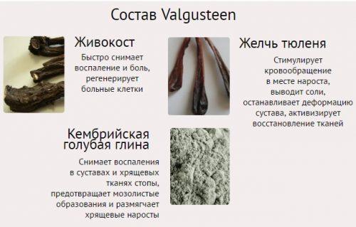 Состав Вальгустина